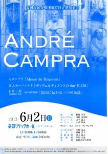 concert2013campra001